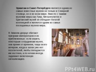 Эрмитаж в Санкт-Петербурге является одним из самых известных музеев не только в
