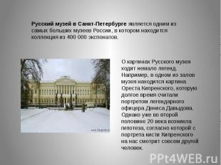Русский музей в Санкт-Петербурге является одним из самых больших музеев России,