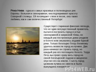Река Нева - одна из самых красивых и полноводных рек Европы. Вольная и своенравн