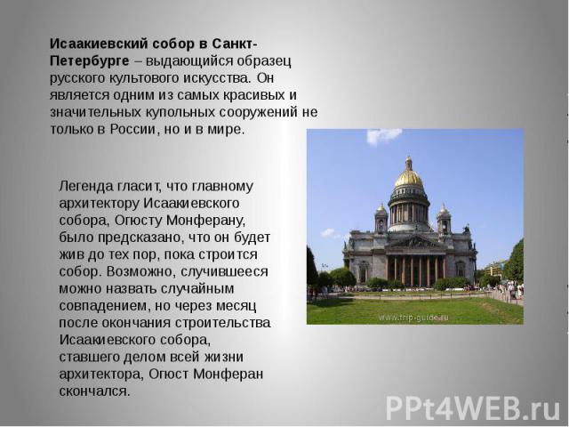 Исаакиевский собор в Санкт-Петербурге – выдающийся образец русского культового искусства. Он является одним из самых красивых и значительных купольных сооружений не только в России, но и в мире. Легенда гласит, что главному архитектору Исаакиевского…