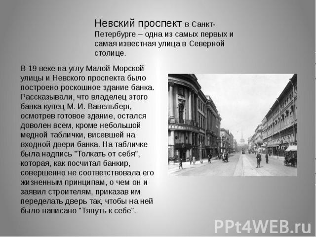 Невский проспект в Санкт-Петербурге – одна из самых первых и самая известная улица в Северной столице. В 19 веке на углу Малой Морской улицы и Невского проспекта было построено роскошное здание банка. Рассказывали, что владелец этого банка купец М. …