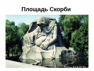 Площадь Скорби