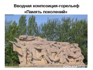 Вводная композиция-горельеф «Память поколений»