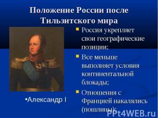Положение России после Тильзитского мира Россия укрепляет свои географические по