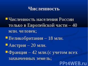 Численность Численность населения России только в Европейской части – 40 млн. че