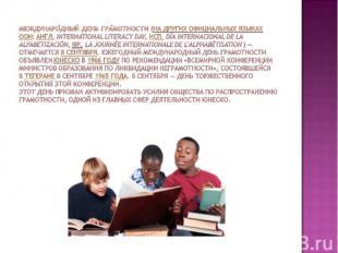 Международный день грамотности(на других официальных языках ООН:англ.Internat