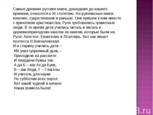 Самые древние русские книги, дошедшие до нашего времени, относятся к XI столетию
