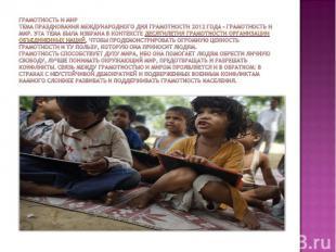 Грамотность и мирТема празднования Международного дня грамотности2012 года – гр