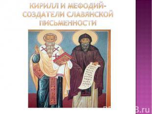 КИРИЛЛ И МЕФОДИЙ- СОЗДАТЕЛИ СЛАВЯНСКОЙ ПИСЬМЕННОСТИ
