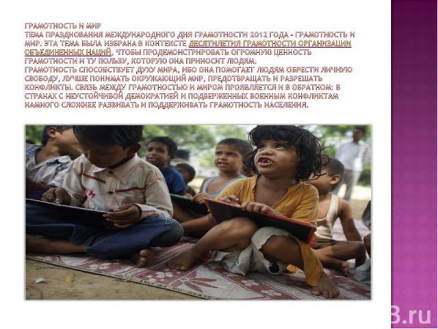 Грамотность и мирТема празднования Международного дня грамотности2012 года – грамотность и мир. Эта тема была избрана в контекстеДесятилетия грамотности Организации Объединенных Наций, чтобы продемонстрировать огромную ценность грамотности и ту по…
