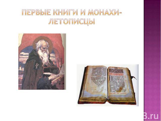 Первые кНИГИ и МОНАХИ-ЛЕТОПИСЦЫ