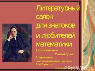 Литературный салон для знатоков и любителей математикиАвтор презентации: Макевит