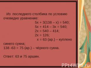 Из последнего столбика по условию очевидно уравнение: 5х + 3(138 – х) = 540; 5х