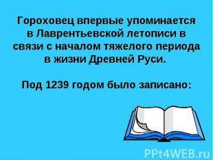 Гороховец впервые упоминается в Лаврентьевской летописи в связи с началом тяжело
