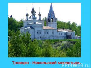 Троицко - Никольский монастырь