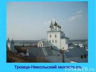 Троице-Никольский монастырь