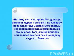 «На зиму взята татарове Мордовскую землю и Муром пожгоша и по Клязьму воеваша и