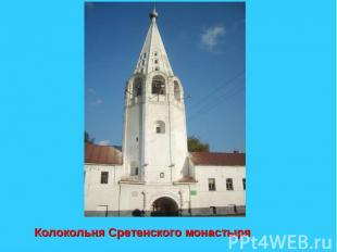 Колокольня Сретенского монастыря