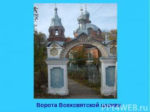 Ворота Всехсвятской церкви