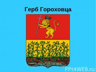 Герб Гороховца