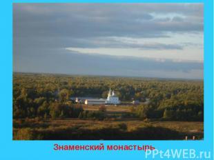Знаменский монастырь