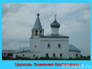 Церковь Знамения Богородицы