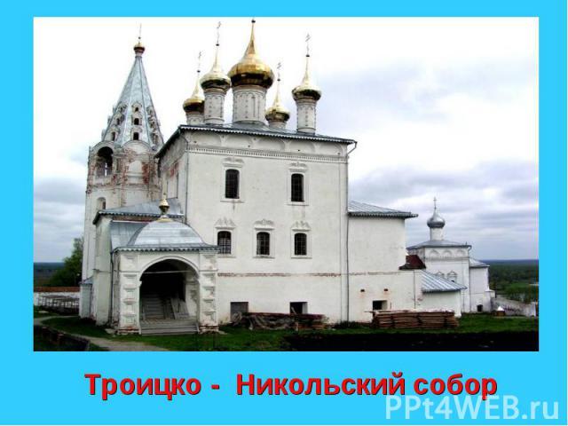 Троицко - Никольский собор
