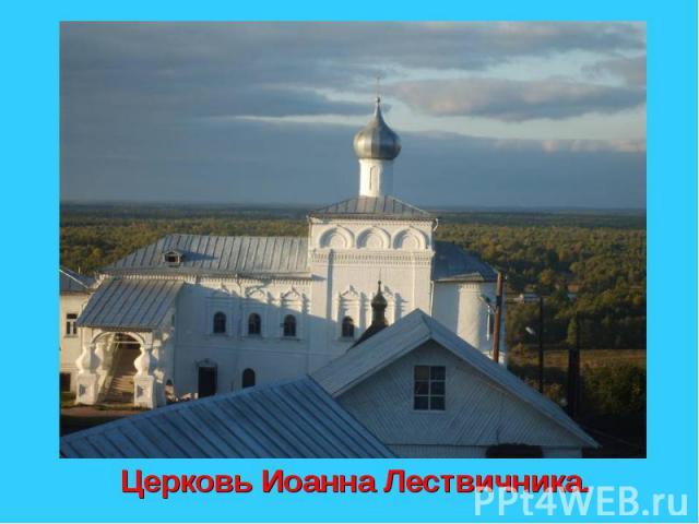 Церковь Иоанна Лествичника.