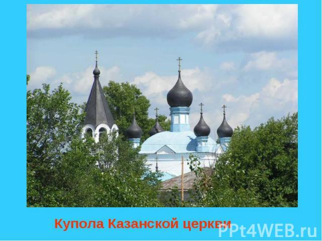 Купола Казанской церкви