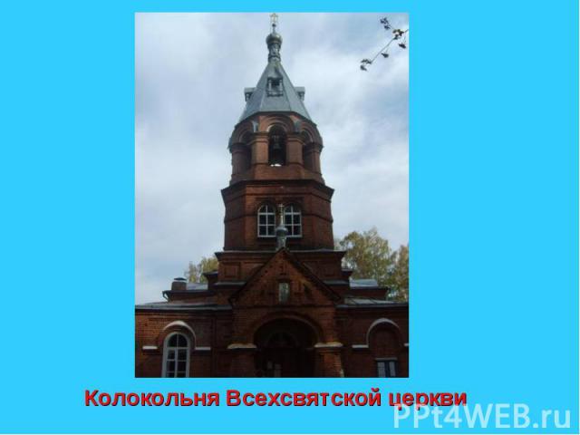 Колокольня Всехсвятской церкви