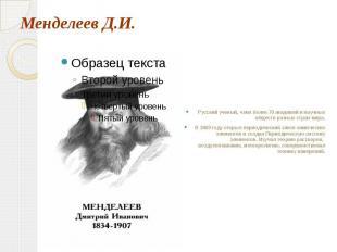Менделеев Д.И. Русский ученый, член более 70 академий и научных обществ разных с