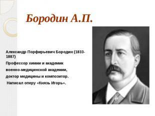 Бородин А.П. Александр Порфирьевич Бородин (1833-1887)Профессор химии и академик