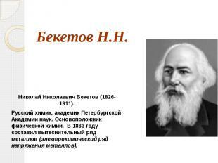 Бекетов Н.Н. Николай Николаевич Бекетов (1826-1911).Русский химик, академик Пете
