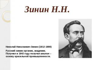 13. Зинин Н.Н. Николай Николаевич Зинин (1812-1880)Русский химик-органик, академ