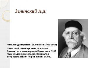 14. Зелинский Н.Д. Николай Дмитриевич Зелинский (1861-1953)Советский химик-орган