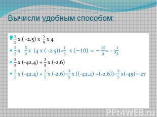 Вычисли удобным способом: 3/5 х ( -2.5) х 5/9 х 43/5 х 5/9 х (4 х ( -2.5))=1/3 х