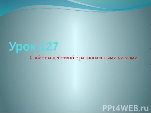 Урок 127Свойства действий с рациональными числами