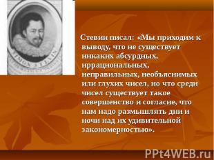 Стевин писал: «Мы приходим к выводу, что не существует никаких абсурдных, ирраци