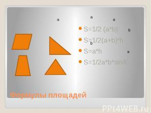 Формулы площадей S=1/2 (a*b)S=1/2(a+b)*hS=a*hS=1/2a*b*sinA