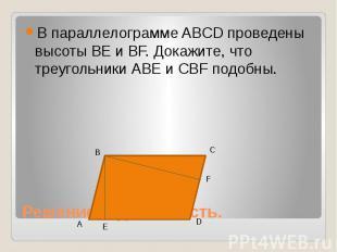 В параллелограмме ABCD проведены высоты ВЕ и ВF. Докажите, что треугольники АВЕ