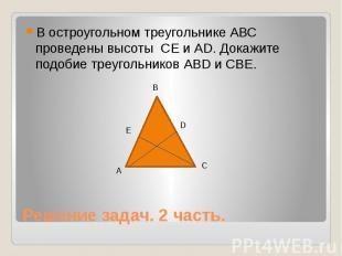 В остроугольном треугольнике АВС проведены высоты СЕ и АD. Докажите подобие треу