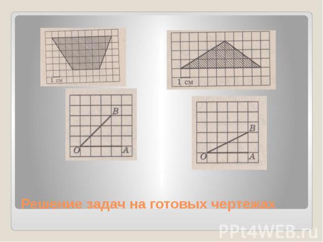 Решение задач на готовых чертежах