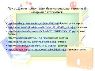При создании презентации был использован картинный материал с источников: http:/