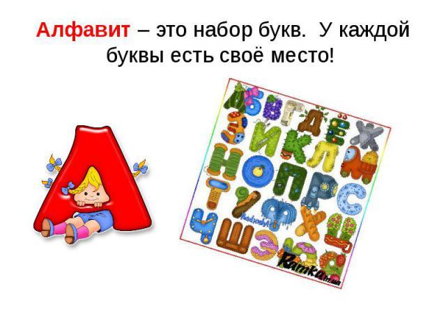 Алфавит – это набор букв. У каждой буквы есть своё место!