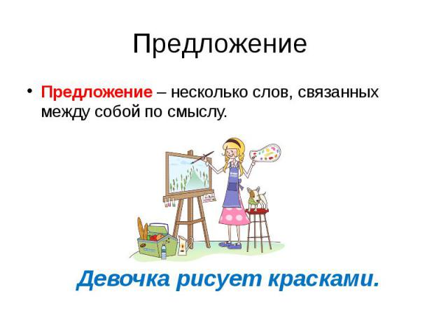 Предложение Предложение – несколько слов, связанных между собой по смыслу. Девочка рисует красками.