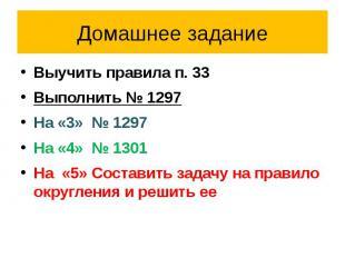 Домашнее задание Выучить правила п. 33Выполнить № 1297На «3» № 1297На «4» № 1301