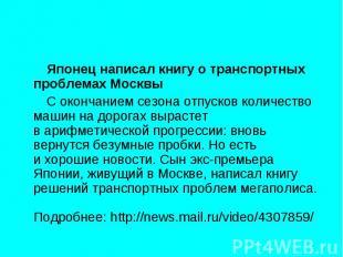 Японец написал книгу отранспортных проблемах Москвы С окончанием сезона отпуско