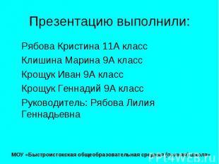Презентацию выполнили: Рябова Кристина 11А класс Клишина Марина 9А класс Крощук