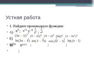 Устная работа 1. Найдите производную функции:А) ; ; ;Б) ; ; ; ; В) ; ; ; ;