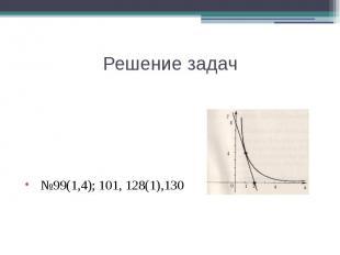 Решение задач №99(1,4); 101, 128(1),130
